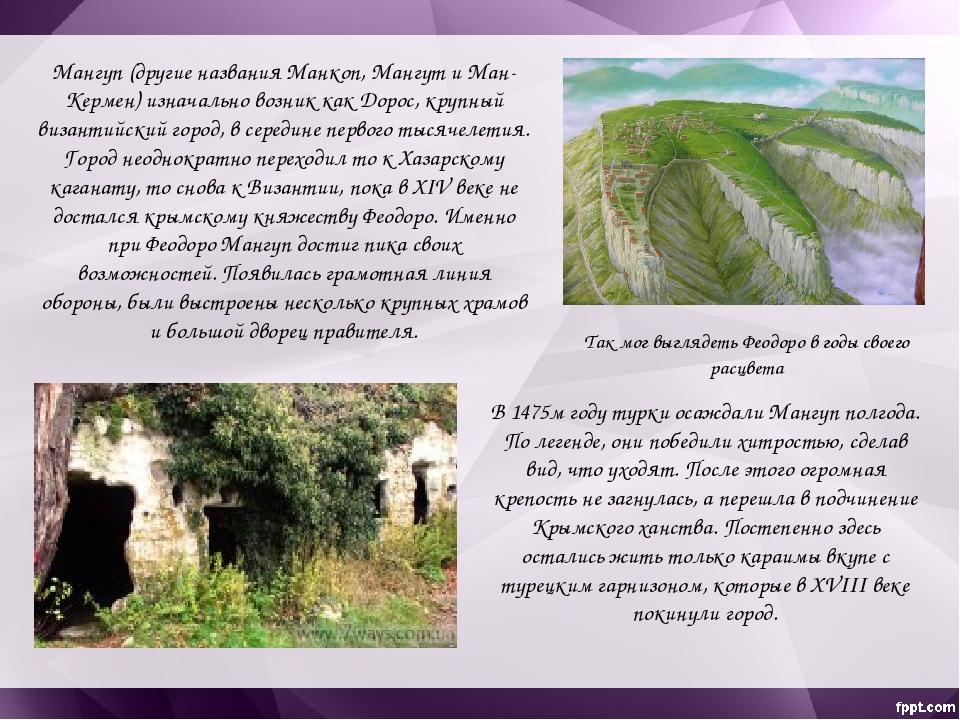 На Мангуп-Кале Вы сможете насладиться видами с плато, а также посмотреть на р...