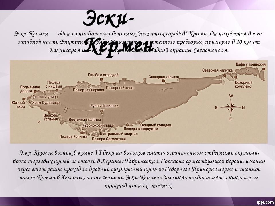 """Эски-Кермен Эски-Кермен — один из наиболее живописных """"пещерных городов"""" Крым..."""