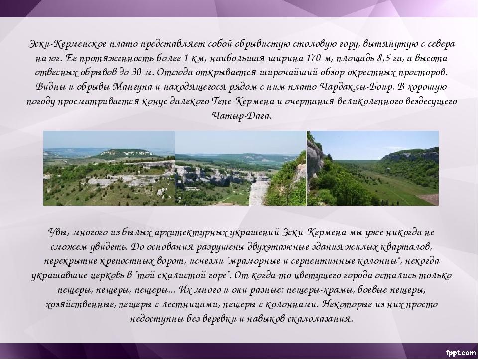 Две известняковые глыбы находятся на юго-восточном склоне, в них вырублены по...