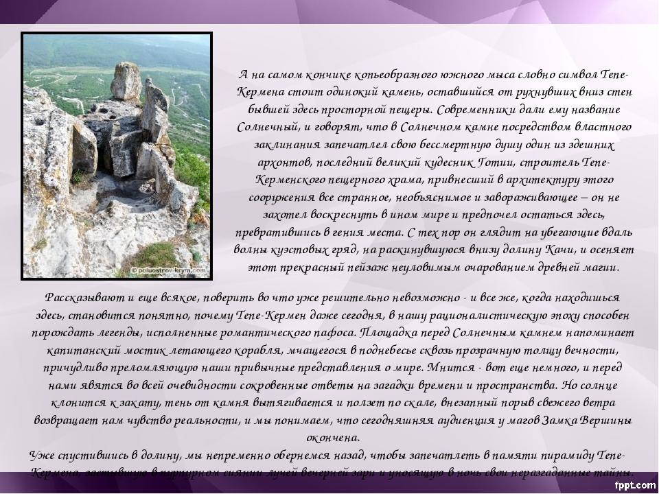 Качи-Кальон: «Крестовый корабль» Крыма Пещерный монастырь Качи-Кальон распола...
