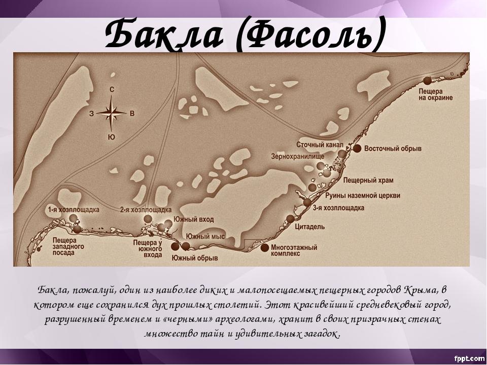 Пещерный город Бакла представляет собой сегодня узкую полоску пещерных помеще...