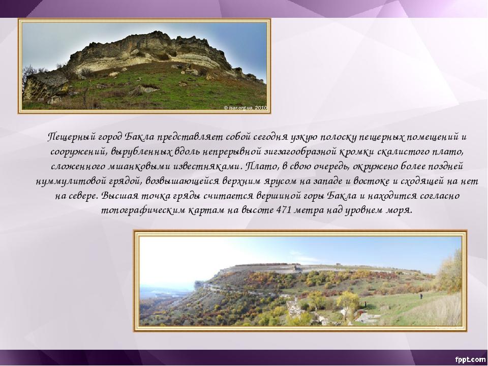 Отличительная черта Баклы – огромное количество зерновых ям на поверхности. С...