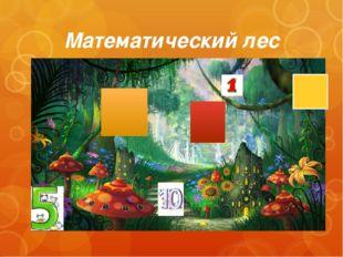 Математический лес