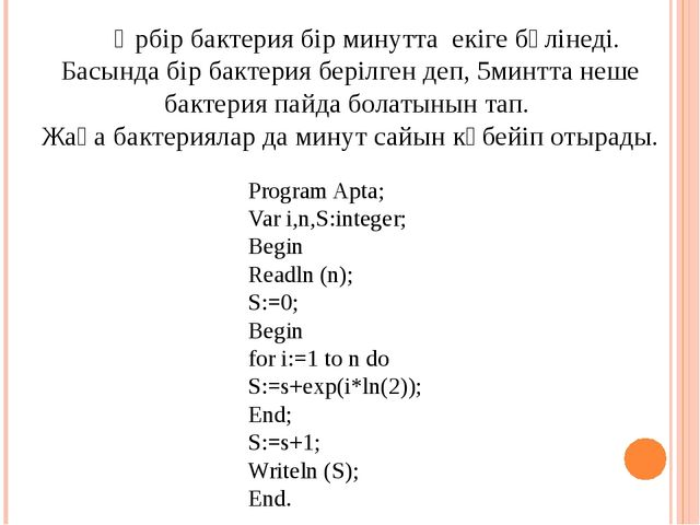 Program Apta; Var i,n,S:integer; Begin Readln (n); S:=0; Begin for i:=1 to n...