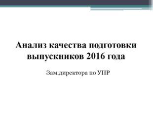 Анализ качества подготовки выпускников 2016 года