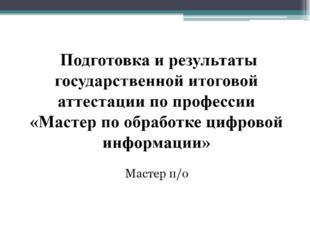 Подготовка и результаты государственной итоговой аттестации по профессии «Ма