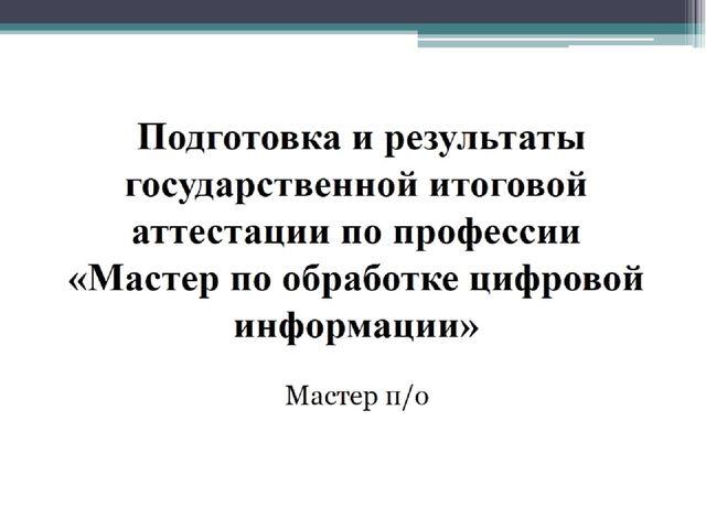 Подготовка и результаты государственной итоговой аттестации по профессии «Ма...