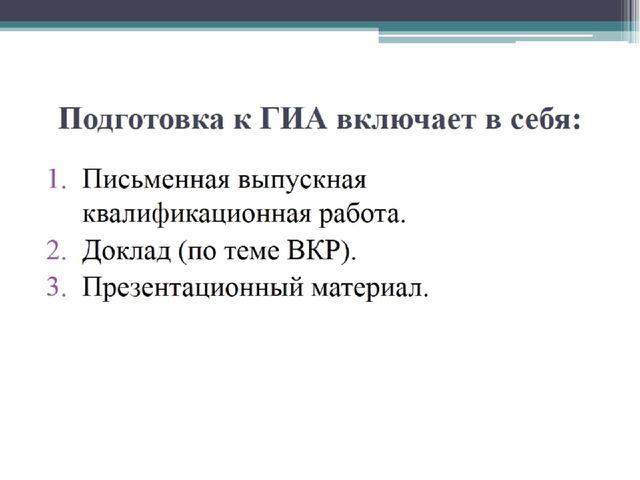 Подготовка к ГИА включает в себя: