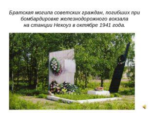Братская могила советских граждан, погибших при бомбардировке железнодорожног