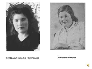 Козовская Татьяна Николаевна Чистякова Лидия