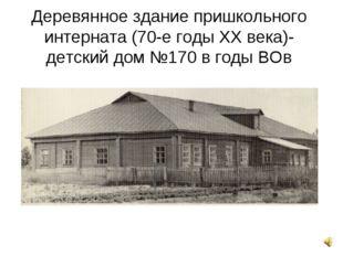 Деревянное здание пришкольного интерната (70-е годы XX века)-детский дом №170