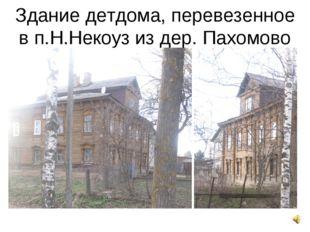 Здание детдома, перевезенное в п.Н.Некоуз из дер. Пахомово