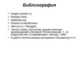 Библиография images.yandex.ru blokada.otrok. wikipedia.org 03www.ru›stixi/dru