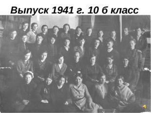 Выпуск 1941 г. 10 б класс