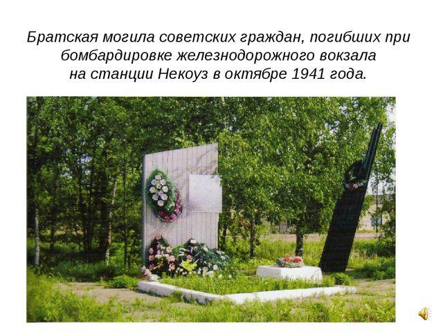 Братская могила советских граждан, погибших при бомбардировке железнодорожног...