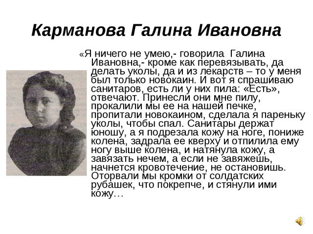 Карманова Галина Ивановна «Я ничего не умею,- говорила Галина Ивановна,- кром...