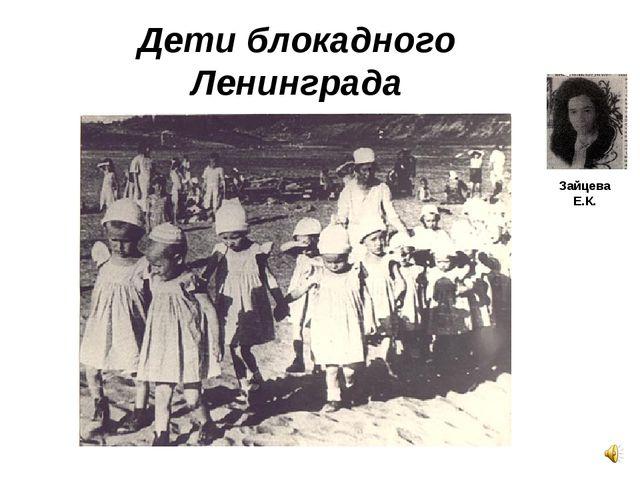Дети блокадного Ленинграда Зайцева Е.К.