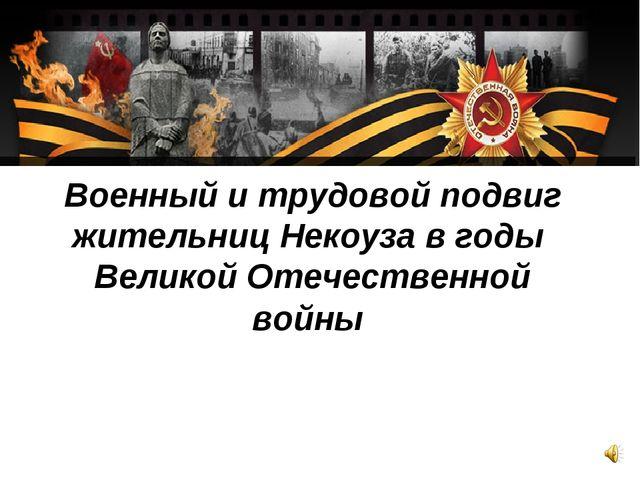 Военный и трудовой подвиг жительниц Некоуза в годы Великой Отечественной войны