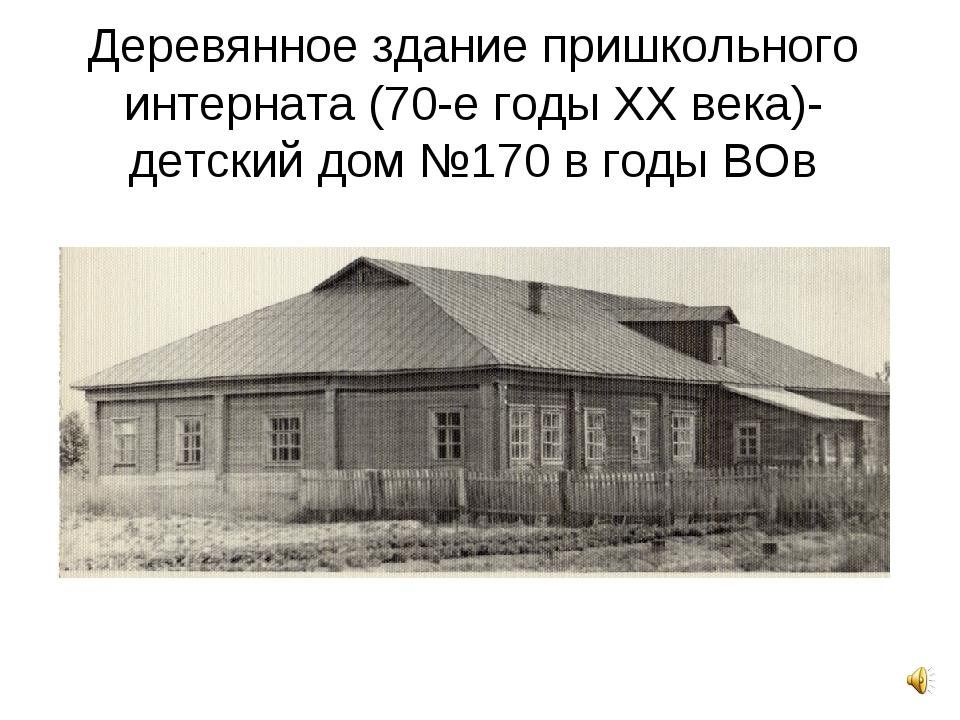 Деревянное здание пришкольного интерната (70-е годы XX века)-детский дом №170...