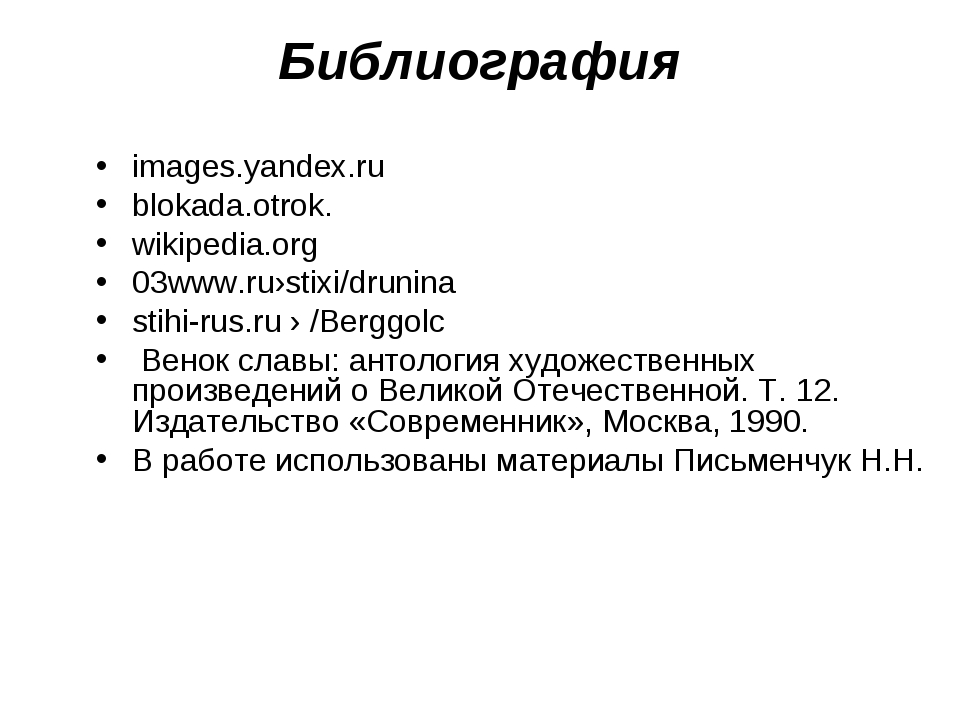 Библиография images.yandex.ru blokada.otrok. wikipedia.org 03www.ru›stixi/dru...