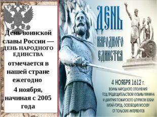 День воинской славы России — ДЕНЬ НАРОДНОГО ЕДИНСТВА отмечается в нашей стра