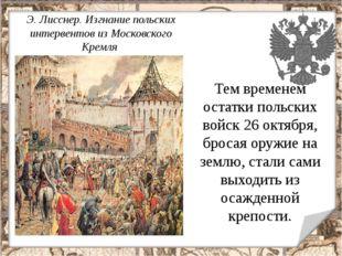 Э. Лисснер. Изгнание польских интервентов из Московского Кремля Тем временем