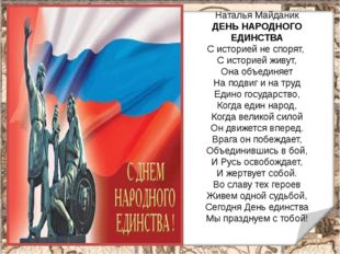 Наталья Майданик ДЕНЬ НАРОДНОГО ЕДИНСТВА С историей не спорят, С историей жи