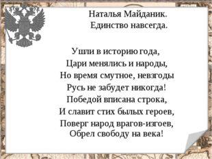 Наталья Майданик. Единство навсегда. Ушли в историю года, Цари менялись и нар