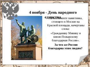 4 ноября - День народного единства На постаменте памятника, стоящего в Москв