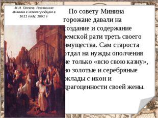 М.И. Песков. Воззвание Минина к нижегородцам в 1611 году. 1861 г По совету Ми