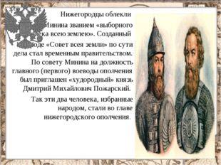 Нижегородцы облекли Кузьму Минина званием «выборного человека всею землею».