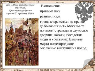 Князь Пожарский во главе ополчения. Хромолитография по картине Т. Крылова. 19