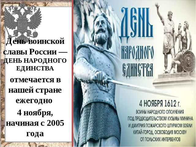 День воинской славы России — ДЕНЬ НАРОДНОГО ЕДИНСТВА отмечается в нашей стра...