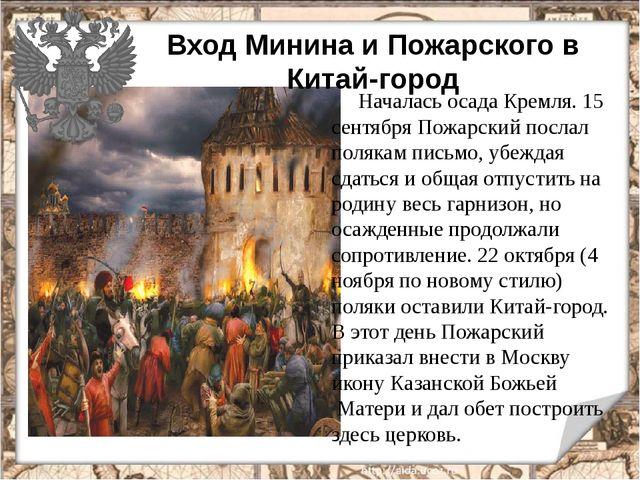 Вход Минина и Пожарского в Китай-город Началась осада Кремля. 15 сентября Пож...