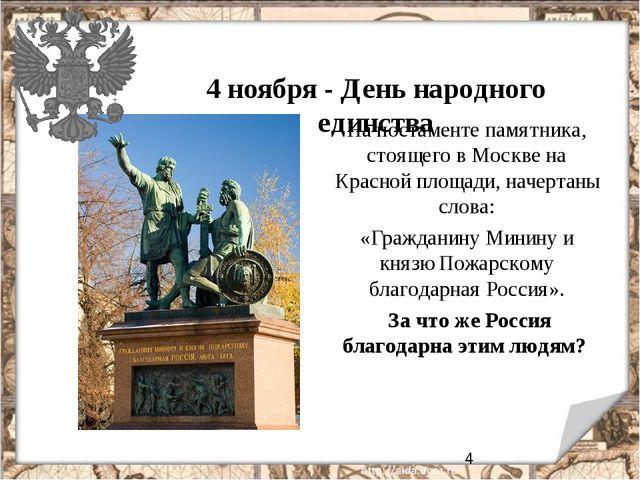 4 ноября - День народного единства На постаменте памятника, стоящего в Москв...