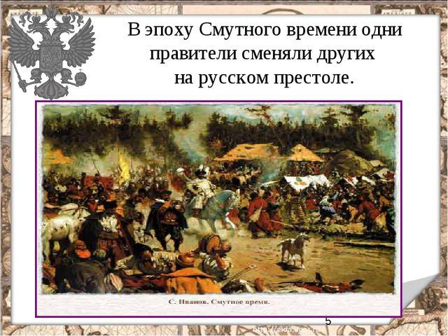 В эпоху Смутного времени одни правители сменяли других на русском престоле.