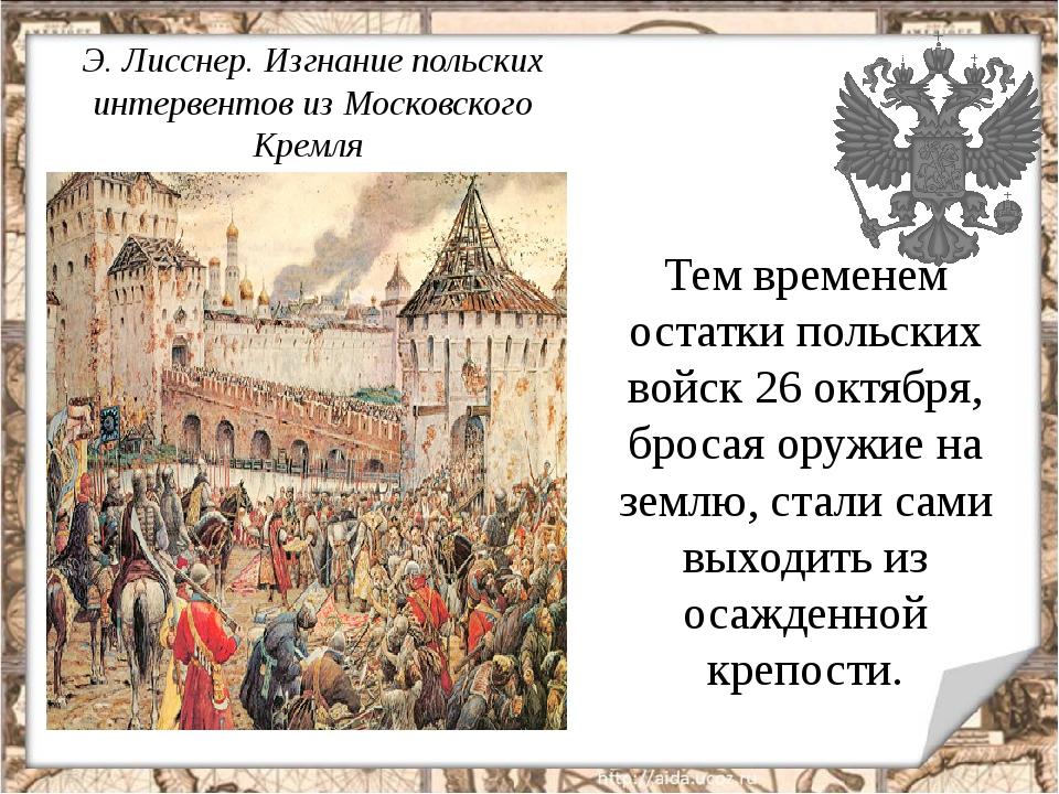 Э. Лисснер. Изгнание польских интервентов из Московского Кремля Тем временем...