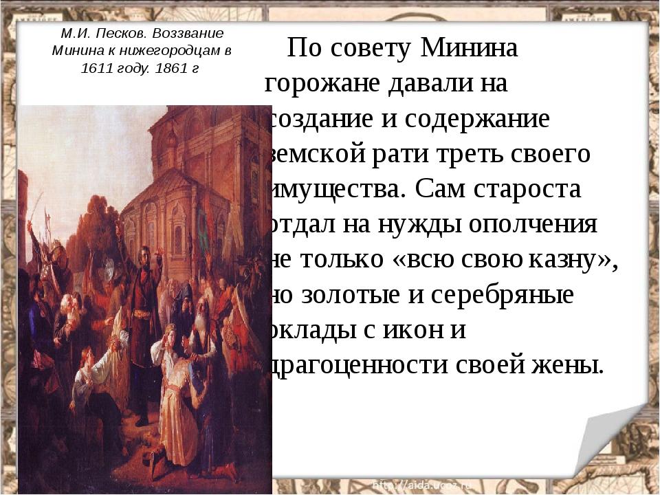 М.И. Песков. Воззвание Минина к нижегородцам в 1611 году. 1861 г По совету Ми...