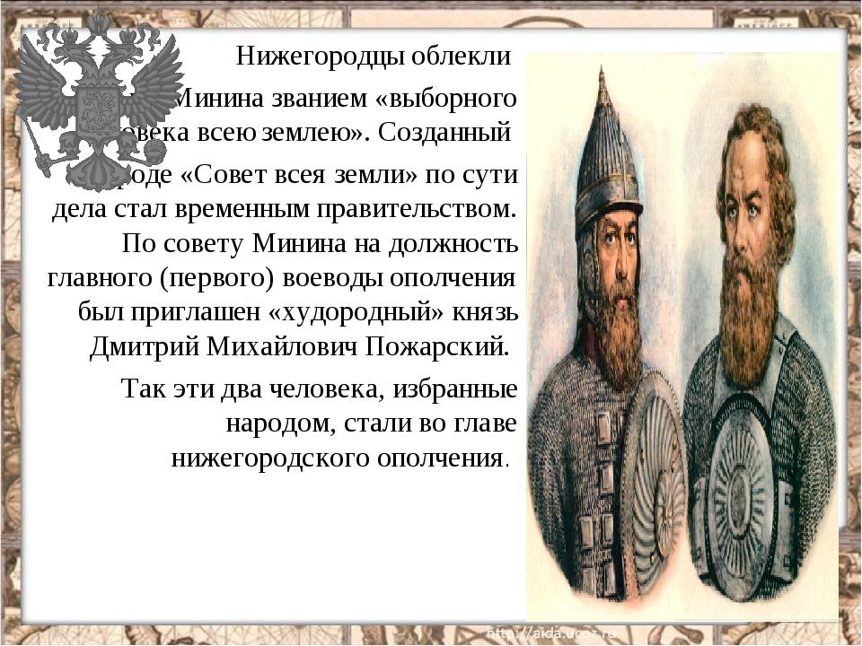 Нижегородцы облекли Кузьму Минина званием «выборного человека всею землею»....