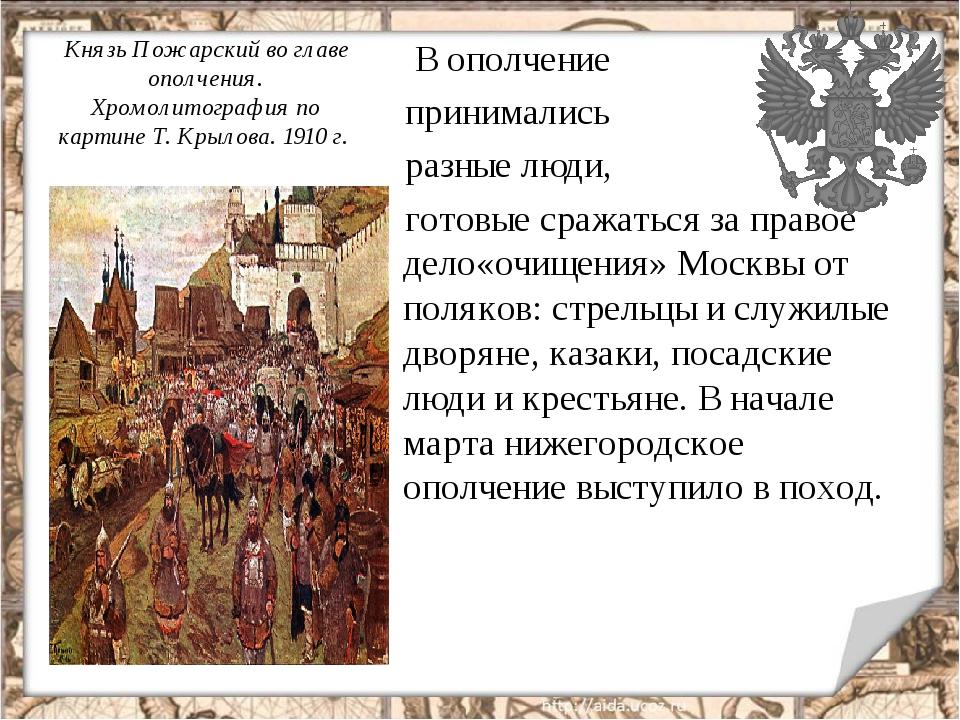 Князь Пожарский во главе ополчения. Хромолитография по картине Т. Крылова. 19...