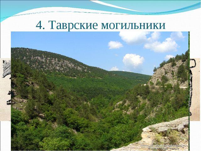 4. Таврские могильники