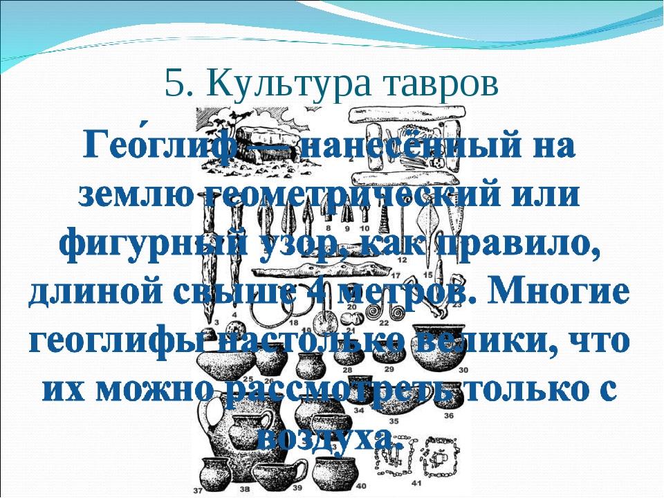 5. Культура тавров