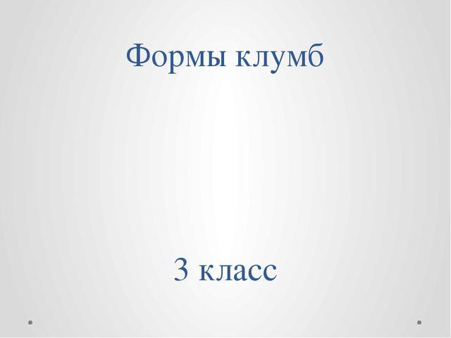 Формы клумб 3 класс