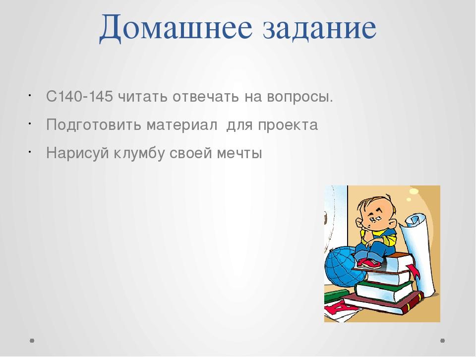 Домашнее задание С140-145 читать отвечать на вопросы. Подготовить материал дл...