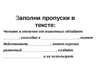 Заполни пропуски в тексте: Человек в отличие от животных обладает ________, с