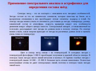 Применение спектрального анализа в астрофизике для определения состава звёзд