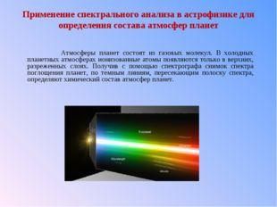 Применение спектрального анализа в астрофизике для определения состава атмосф