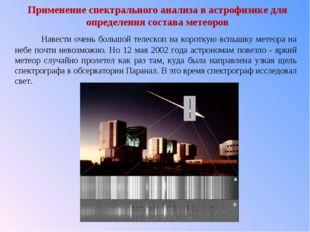 Применение спектрального анализа в астрофизике для определения состава метео