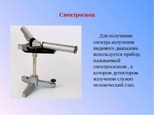 Спектроскоп Для получения спектра излучения видимого диапазона используется п