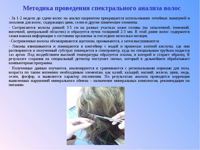 Методика проведения спектрального анализа волос - За 1-2 недели до сдачи воло...